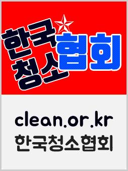 한국청소협회.jpg