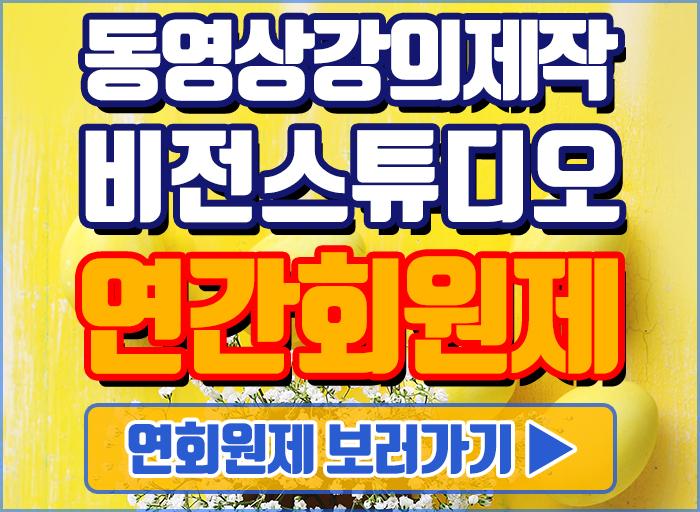 비전스튜디오연간회원제.jpg