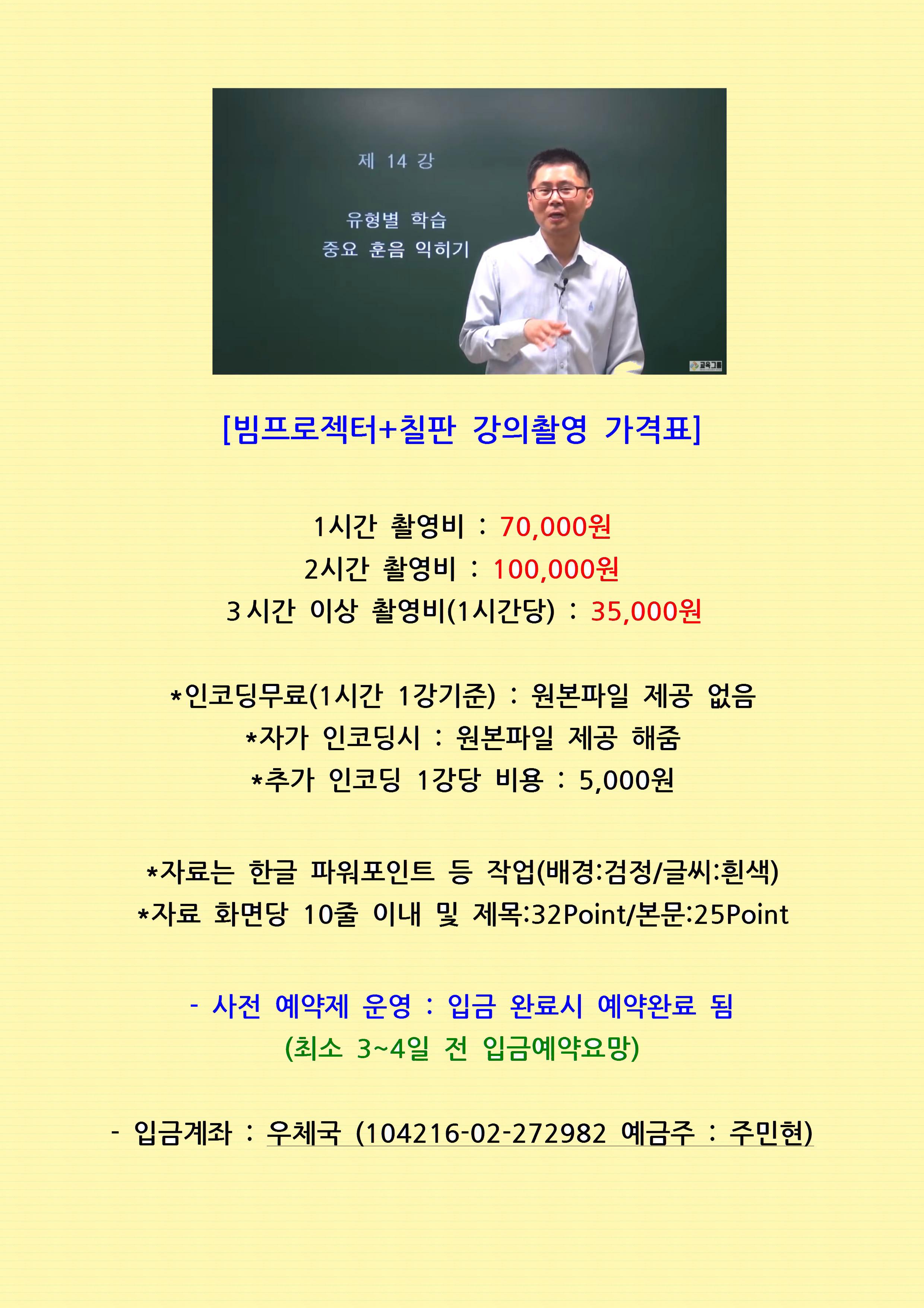 2017비전스튜디오_빔프로젝터칠판촬영_가격표.jpg