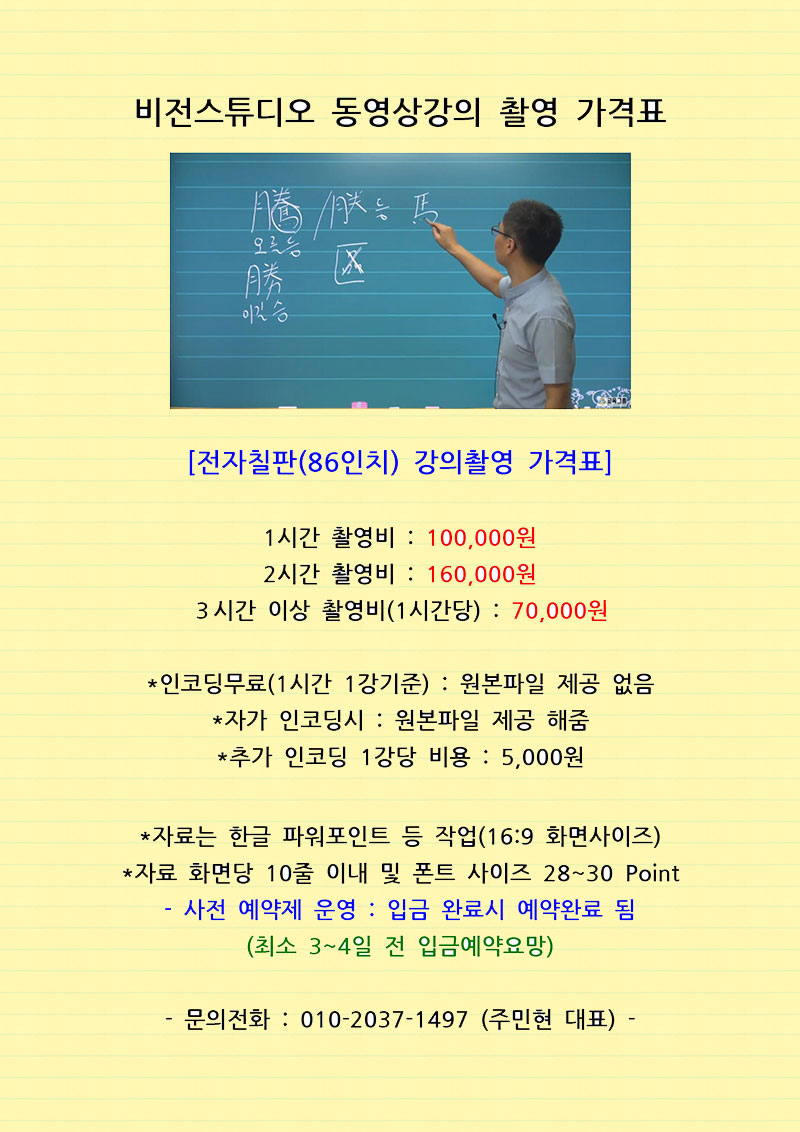 2017비전스튜디오_전자칠판촬영_가격표.jpg