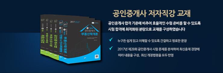 공인중개사신간교재.png