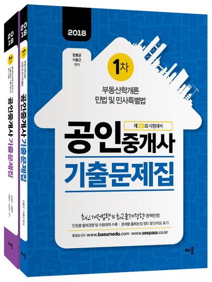 2018 공인중개사 1.2차 기출문제집 세트(전2권).jpg