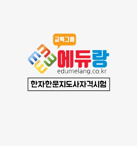 에듀랑_한자한문지도사_로고.jpg