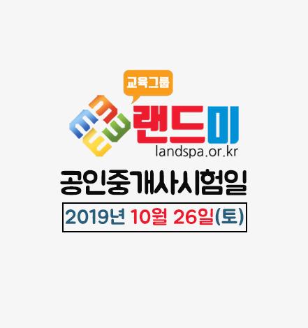 랜드미_2019공인중개사시험일정_배너.jpg