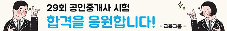 인강랜드_공인중개사시험_합격_배너.jpg