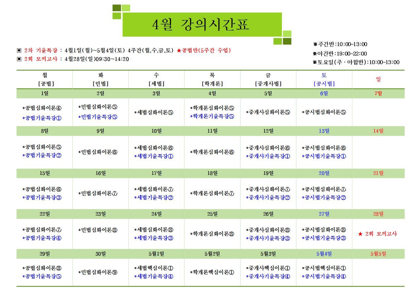 2019년 4월 공인중개사 강의시간표.jpg