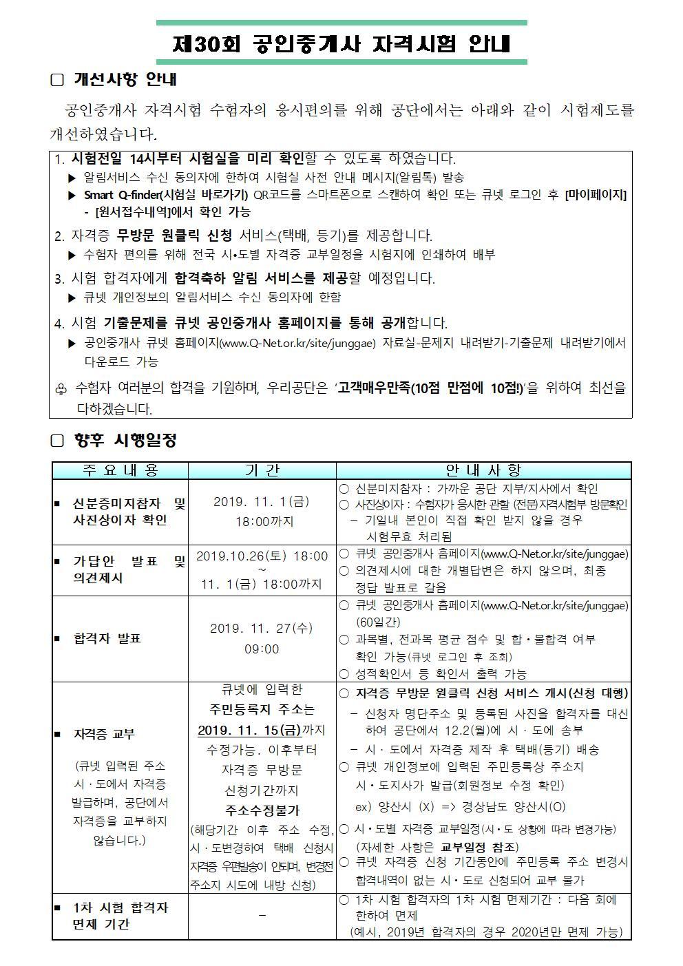 2019년 제30회 공인중개사 자격시험 안내- 큐넷.jpg