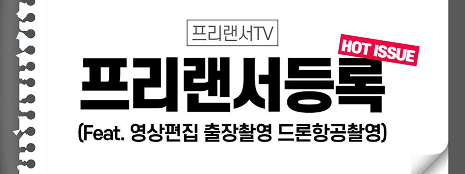비전스튜디오프리랜서TV.jpg