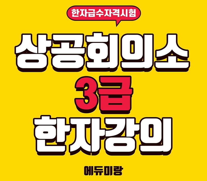 상공회의소3급한자강의.jpg