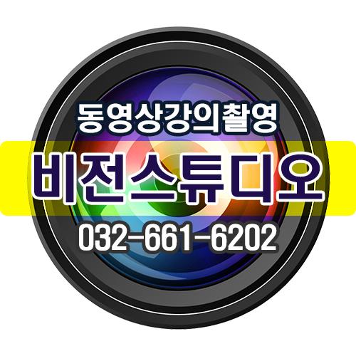 동영상강의촬영비전스튜디오.jpg