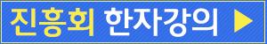 진흥회한자강의1.jpg