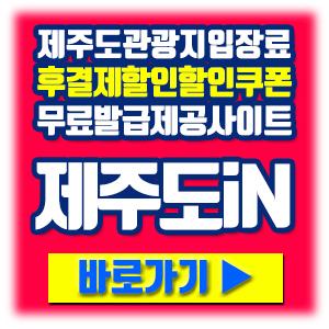 제주도iN관광지할인쿠폰-1.jpg