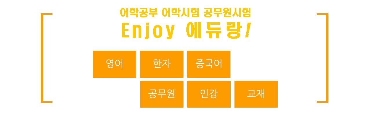 엔조이에듀랑.png