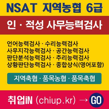 NSAT지역농협6급채용.jpg