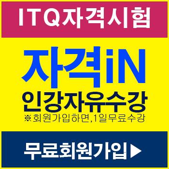 자격iN_인강자유수강.jpg