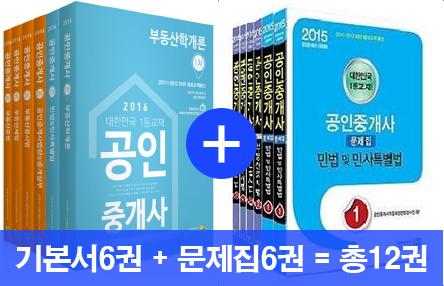 2016중개사기본서문제집세트(총12권).jpg