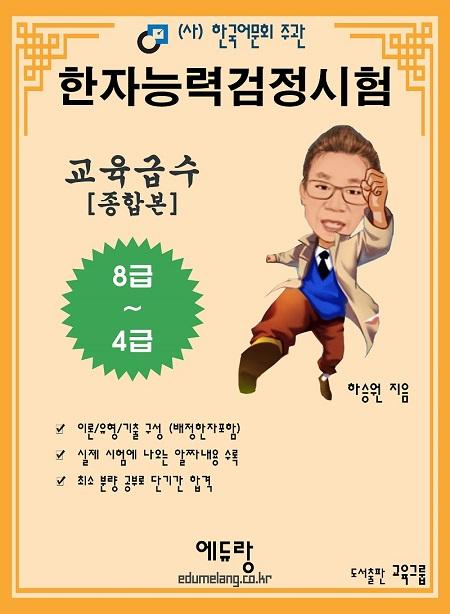 [ 한자 교육급수 교재 ]