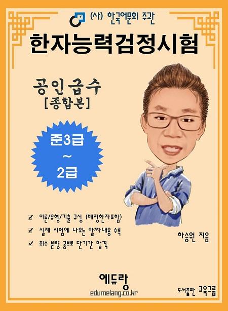 [ 한자 공인급수 교재 ]