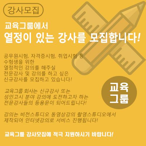 교육그룹_강사모집.jpg