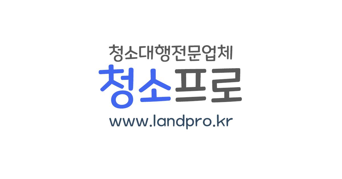 청소대행전문업체청소프로홈페이지.jpg