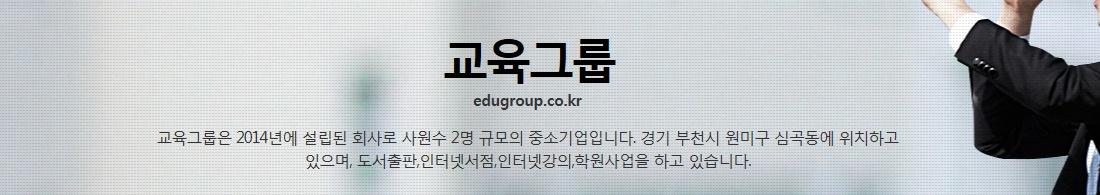 edugroupcokr.jpg