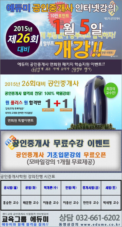 2015공인중개사합격포스터.jpg