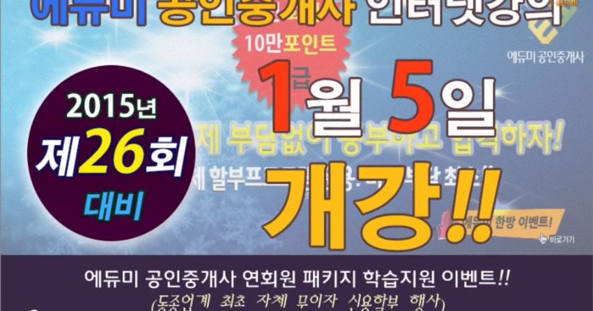에듀미공인중개사신년개강안내.jpg