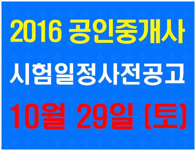 2016 공인중개사 시험예정일정-1.jpg