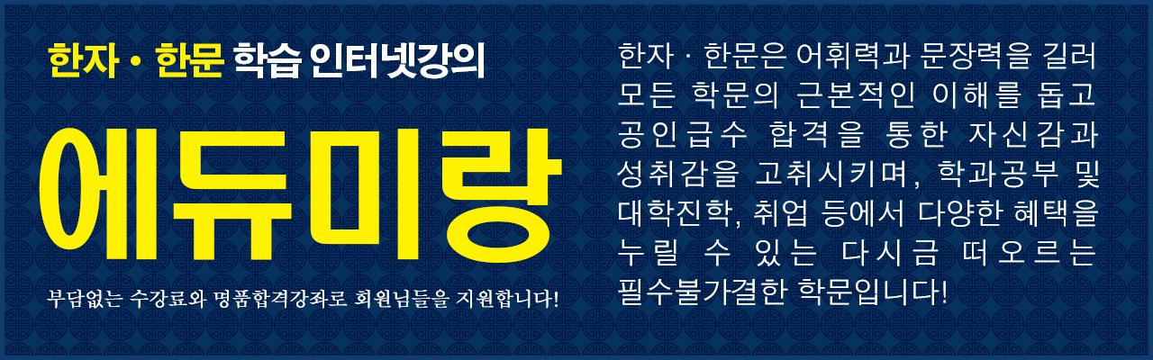 에듀미랑한자의변-1.jpg