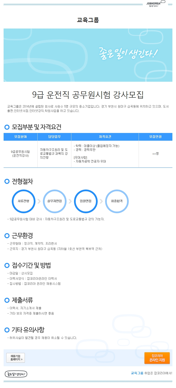 jobkorea_co_kr_20151209_131716.jpg
