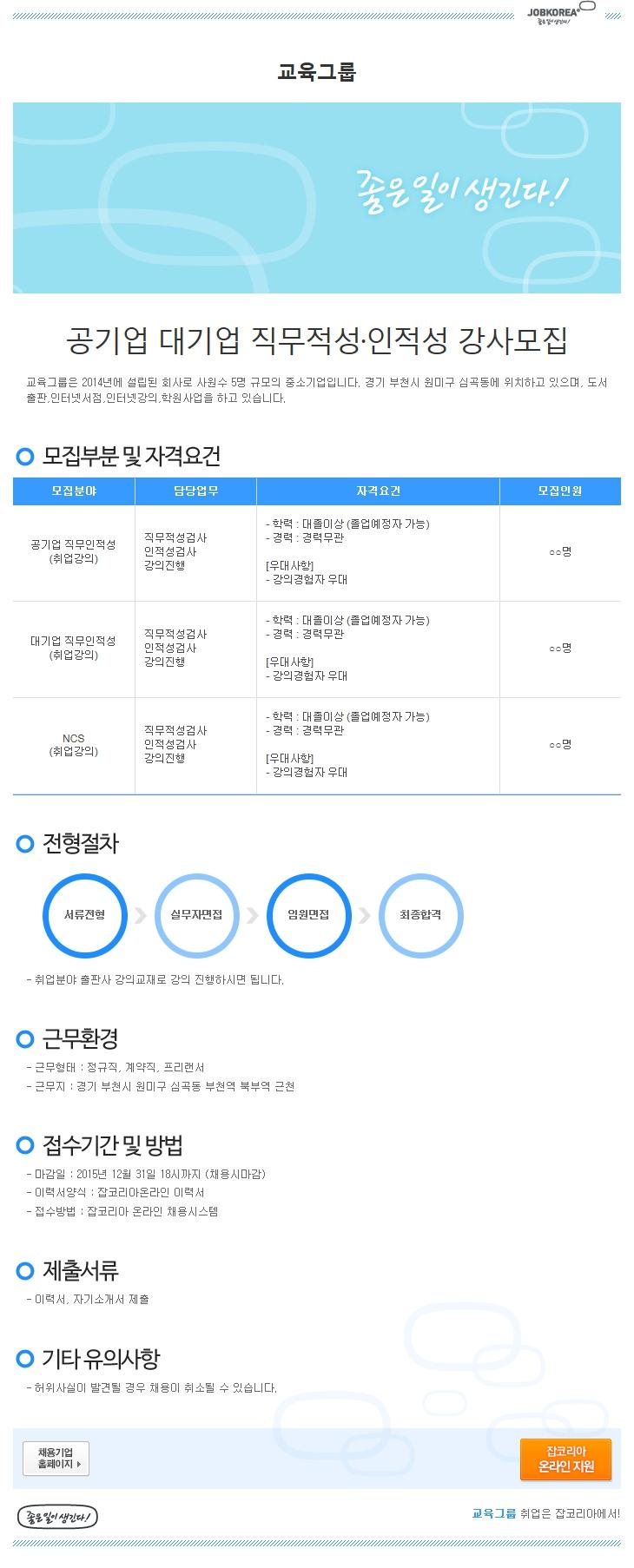 jobkorea_co_kr_20151209_132055.jpg
