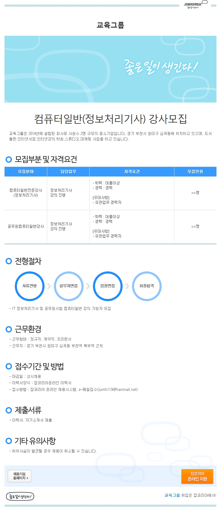 jobkorea_co_kr_20151209_132321.jpg