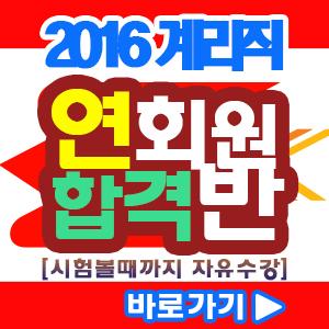 2016계리직연회원합격반.jpg