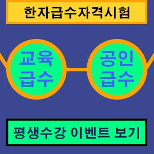 한자교육닷넷배너.jpg