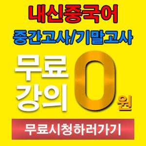 내신중국어무료시청.jpg