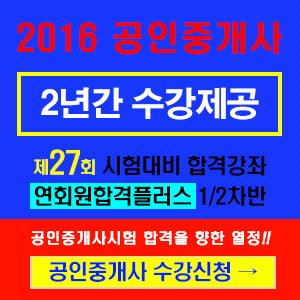 공인중개사인강수강신청.jpg