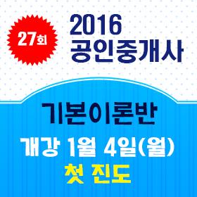 2016공인중개사첫개강.jpg