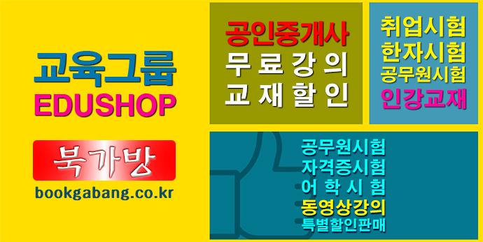 교육그룹네이버쇼핑.jpg